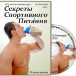 Секреты спортивного питания. Обучающий видеокурс (2012)