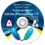 Видеоуроки Adobe Photoshop от Зинаиды Лукьяновой и Евгения Попова. Обновление 25.02.2015 (2007-2015)