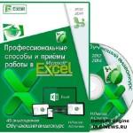 Профессиональные способы и приемы работы в MS Excel. Обучающий видеокурс (2012-2014)