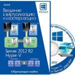 Введение в виртуализацию и кластеризацию Server 2012 Hyper-V/Server 2012 Обучающее видео (2012-2013)