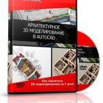 Архитектурное 3d моделирование в AutoCAD. Видеокурс (2014)