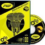 PHP. Базовый курс (2013) Видеокурс