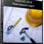AutoCAD 2014. Реактивный старт! Видеокурс (2014)