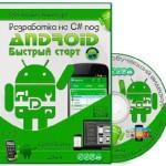 Разработка на C# под Android. Быстрый старт (2014) Видеокурс