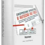 Оформление проектов в AutoCAD по ГОСТ. Видеокурс (2014)