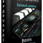 Apple Final Cut Pro X. Базовый уровень. Видеокурс (2015)