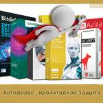Антивирус — проактивная защита