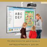Особенности школьных интерактивных досок