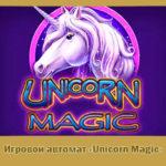 Игровой автомат «Unicorn Magic» в казино Вулкан Россия