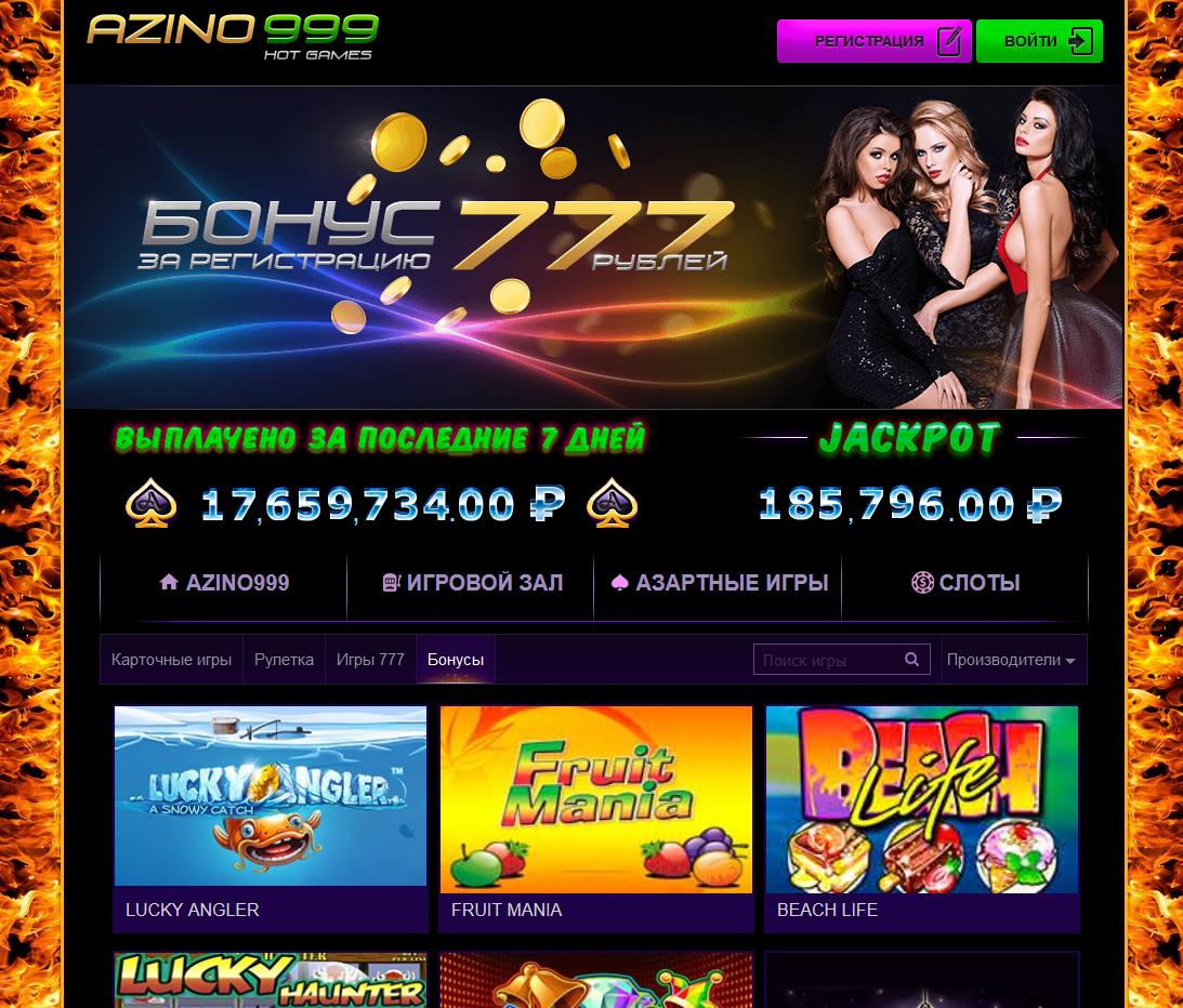 azino 999 бонус