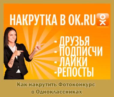 Как накрутить Фотоконкурс в Одноклассниках