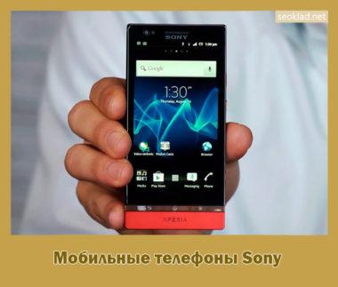 Мобильные телефоны Sony