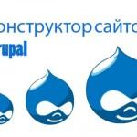 Конструктор сайтов Drupal