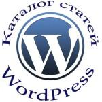 Делаем каталог статей на WordPress