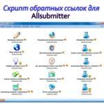 Скрипт обратных ссылок для Allsubmitter