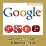 Добавление сайт в индекс Гугла