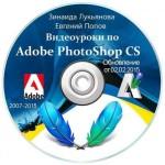 Видеоуроки Adobe Photoshop от Зинаиды Лукьяновой и Евгения Попова. Обновление 02.02.2015 (2007-2015)