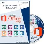 MS Office 2013. Официальный видеокурс (2013-2014)