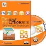 MS Office 2010. Обучающий видеокурс (2011) Unpacked