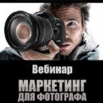 Маркетинг в контакте для фотографа. Вебинар (2014)