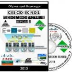 Cisco ICND1 по обновленной программе версии 2.0. Обучающий видеокурс (2013)