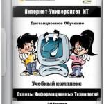 ИНТУИТ — Основы информационных технологий v.1.10. Учебный комплекс (2011)