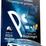 Photoshop CC один-на-один: Продвинутый уровень (2014)