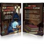 Александр Борисов — Вся Правда о заработке на Блогах (2014) Обучающий видеокурс