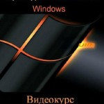 Секреты эффективной оптимизации Windows. Видеокурс (2014)