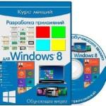 Курс лекций — Разработка приложений для Windows 8 (2013)