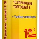 1С:Управление торговлей 11.1.10.103 + Учебные материалы