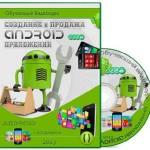 Создание и продажа Android приложений. Полная версия. Видеокурс (2013)