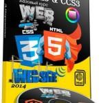 HTML5 & CSS3 Базавый курс. Видеокурс (2014)