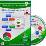 Test-Driven Development (TDD) — Разработка через тестирование (2014) Видеокурс