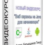 Веб сервисы на Java для начинающих (2014) Видеокурс