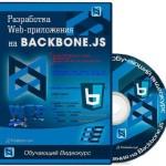 Разработка Web-приложения на Backbone.js. Видеокурс (2013-2014)