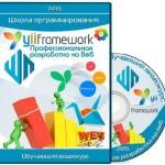 Yii Framework — Профессиональная разработка на Веб (2015) Видеокурс