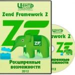 Zend Framework 2. Расширенные возможности (2012) Видеокурс