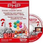 PHP. Уровень 1-3. Основы создания сайтов / Разработка web — сайтов и взаимодействие с MySQL / Профессиональная разработка на PHP5 (2015)