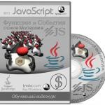JavaScript: Функции и События (2013) Видеокурс