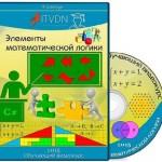 Элементы математической логики (2015) Видеокурс