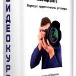 Мастер фото. Видеокурс профессиональной фотографии (2012)