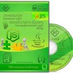 JavaScript. Базовый курс / JavaScript и jQuery. Расширенный курс (2013) Видеокурс
