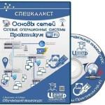 Основы сетей, Сетевые операционные системы, Практикум Wi — Fi (2013-2014)