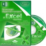 Организация бюджетного контроля в MS Excel (2012)