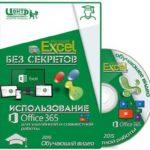 Специалист: Excel без секретов / Использование Office 365 для удаленной и совместной работы (2015)