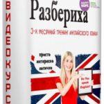 Paзбepиxa. 3-х месячный тренинг английского языка. Видеокурс (2014-2015)