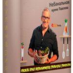 Небанальная кухня Павлова [Выпуск 01-48] (2014-2015) SATRip