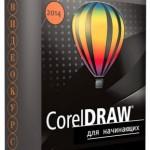 Coral DRAW для начинающих. Базовый видеокурс (2014)