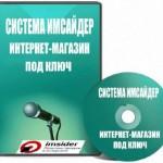 Система Имсайдер. Интернет-магазин под ключ — VIP (2014) Тренинг